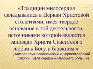 «Традиции милосердия складывались в Церкви Христовой столетиями, имея твердое