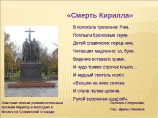 Памятник святым равноапостольным братьям Кириллу и Мефодию в Москве на Славян