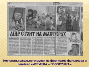 Экспонаты школьного музея на фестивале фольклора и ремёсел «ИГРУШКА – ГОВОРУШ