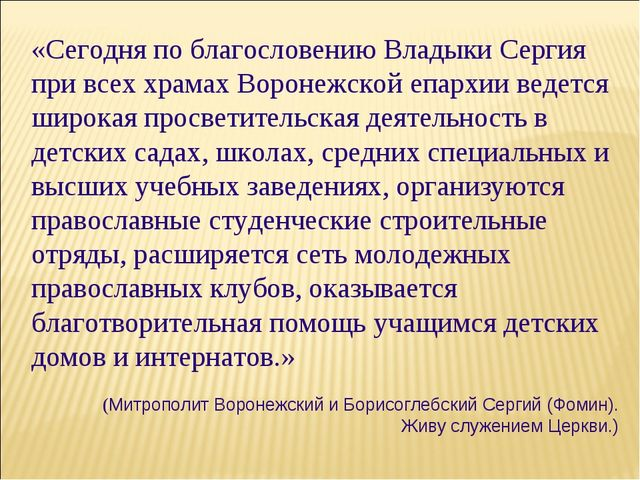 «Сегодня по благословению Владыки Сергия при всех храмах Воронежской епархии...