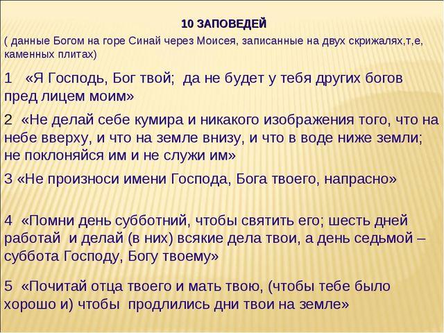 1 «Я Господь, Бог твой; да не будет у тебя других богов пред лицем моим» 2 «Н...