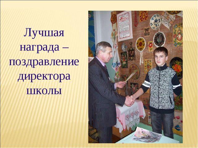 Лучшая награда – поздравление директора школы