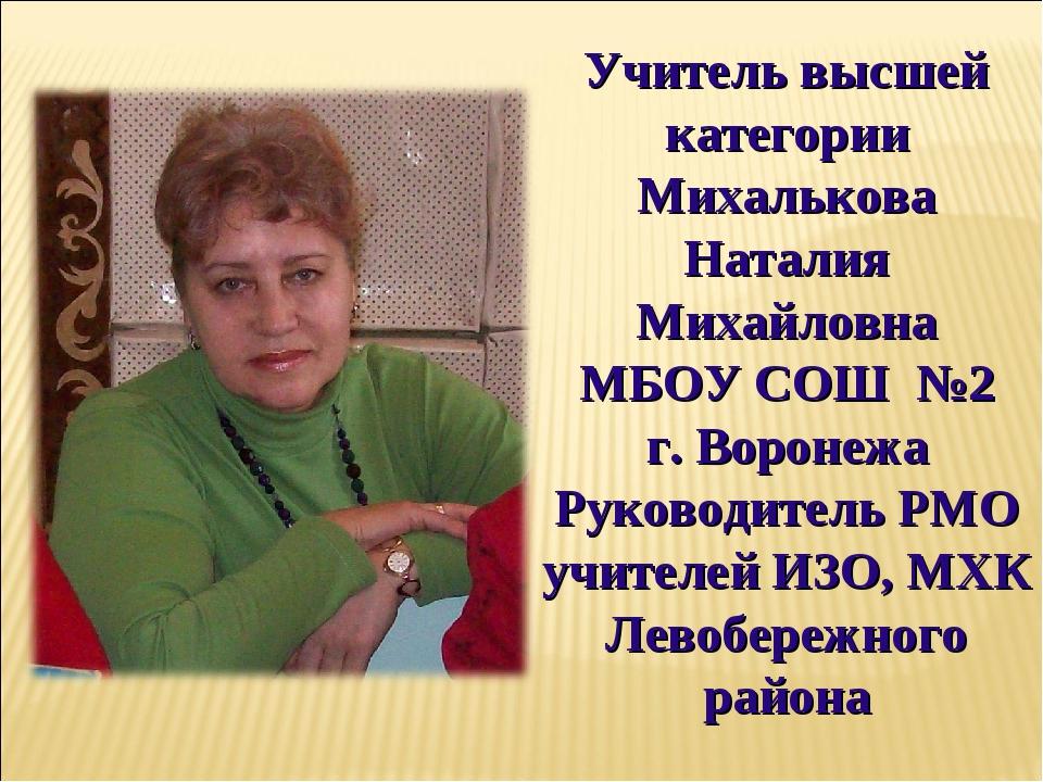 Учитель высшей категории Михалькова Наталия Михайловна МБОУ СОШ №2 г. Вороне...