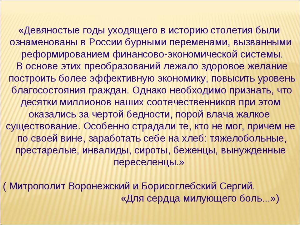 «Девяностые годы уходящего в историю столетия были ознаменованы в России бурн...