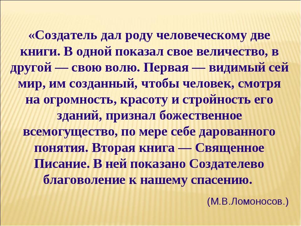 «Создатель дал роду человеческому две книги. В одной показал свое величество,...