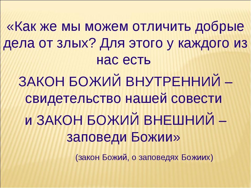 «Как же мы можем отличить добрые дела от злых? Для этого у каждого из нас ест...