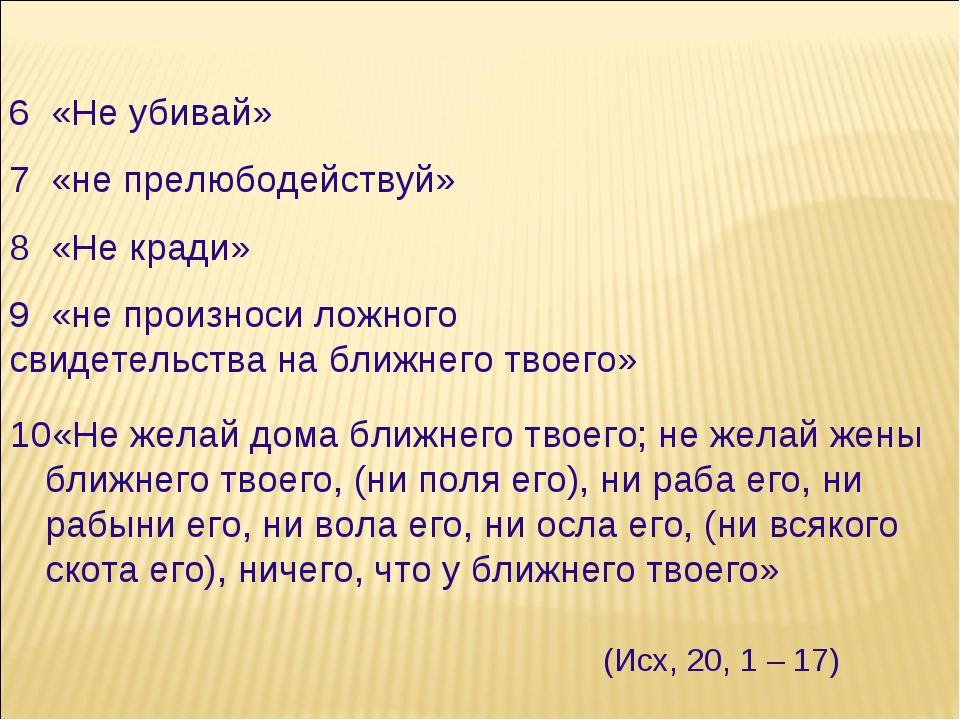 6 «Не убивай» 7 «не прелюбодействуй» 8 «Не кради» 9 «не произноси ложного сви...