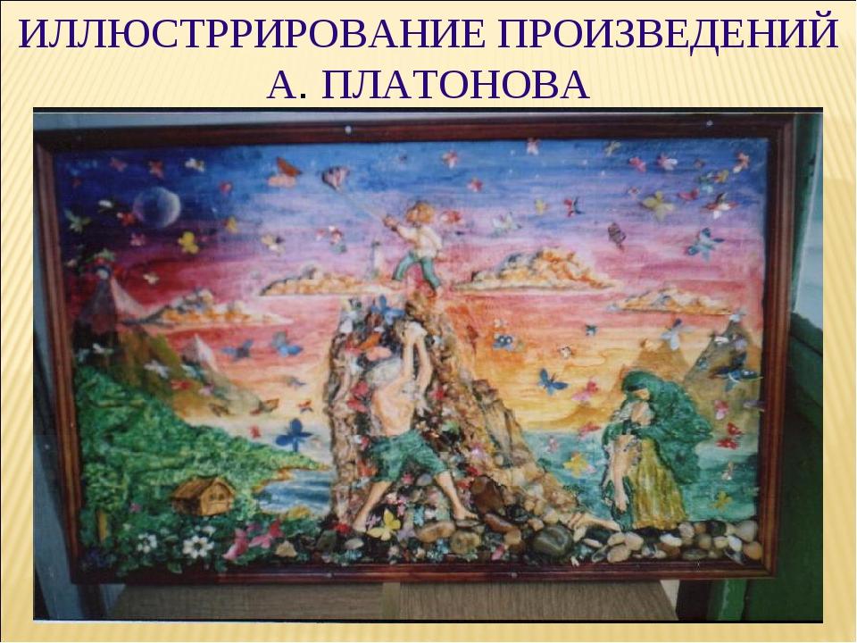 ИЛЛЮСТРРИРОВАНИЕ ПРОИЗВЕДЕНИЙ А. ПЛАТОНОВА