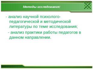 Методы исследования: - анализ научной психолого-педагогической и методическо