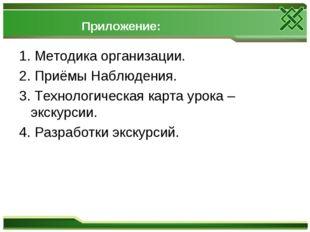 Приложение: 1. Методика организации. 2. Приёмы Наблюдения. 3. Технологическа