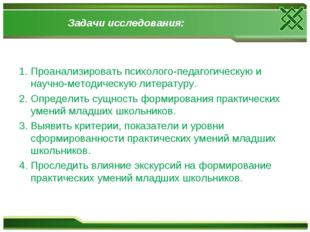 Задачи исследования: 1. Проанализировать психолого-педагогическую и научно-м