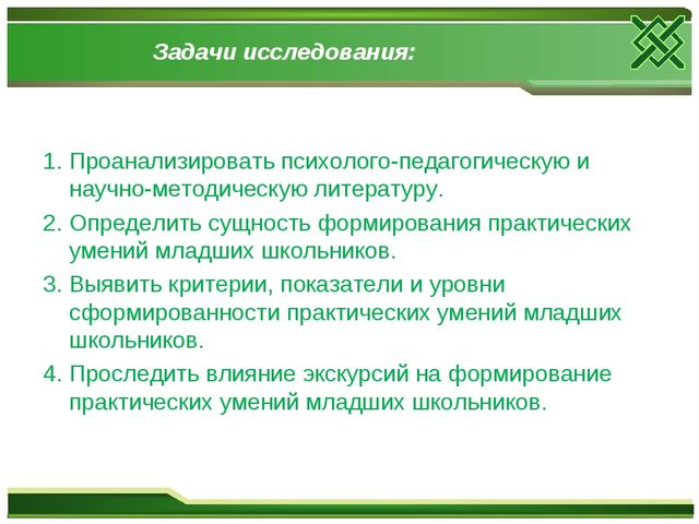Задачи исследования: 1. Проанализировать психолого-педагогическую и научно-м...