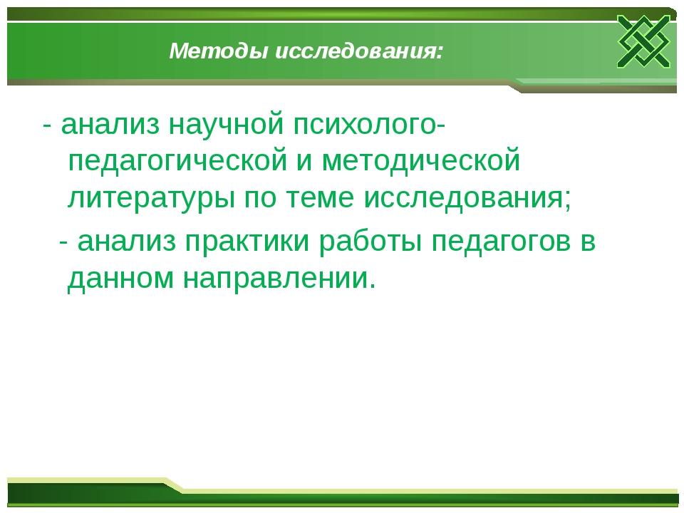 Методы исследования: - анализ научной психолого-педагогической и методическо...