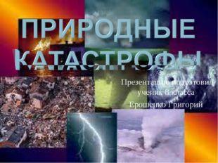 Презентацию подготовил ученик 8 класса Ерошенко Григорий