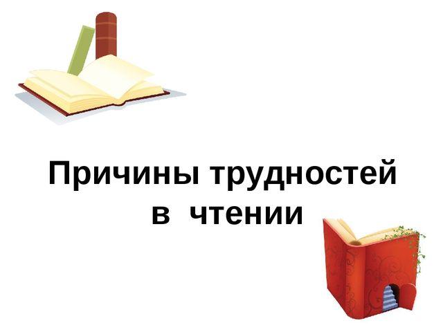 Причины трудностей в чтении