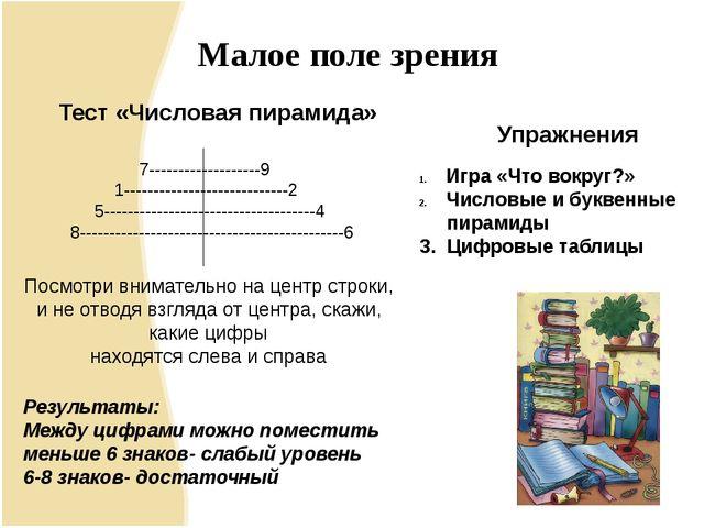 Малое поле зрения Тест «Числовая пирамида» 7-------------------9 1-----------...