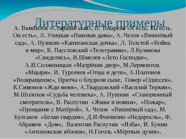 Литературные примеры А. Вампилов «Старший сын», В. Токарева «Я есть. Ты есть....