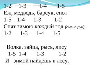 1-2 1-3 1-4 1-5 Еж, медведь, барсук, енот 1-5 1-4 1-3 1-2 Спят зимою каждый г