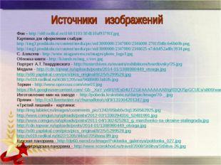 Фон – http://s60.radikal.ru/i168/1103/3f/d110af93791f.jpg Картинки для оформл