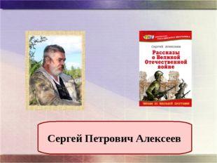 Сергей Петрович Алексеев