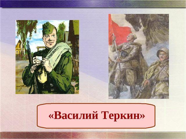 «Василий Теркин»