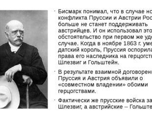 Бисмарк понимал, что в случае нового конфликта Пруссии и Австрии Россия больш