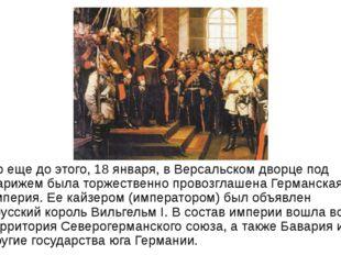 Но еще до этого, 18 января, в Версальском дворце под Парижем была торжественн