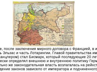 . Вскоре, после заключения мирного договора с Францией, в империю влились Эль