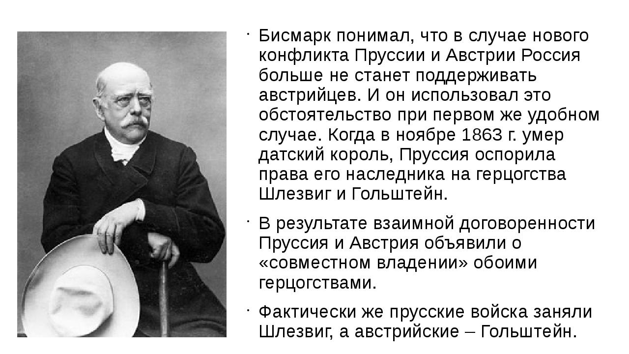 Бисмарк понимал, что в случае нового конфликта Пруссии и Австрии Россия больш...