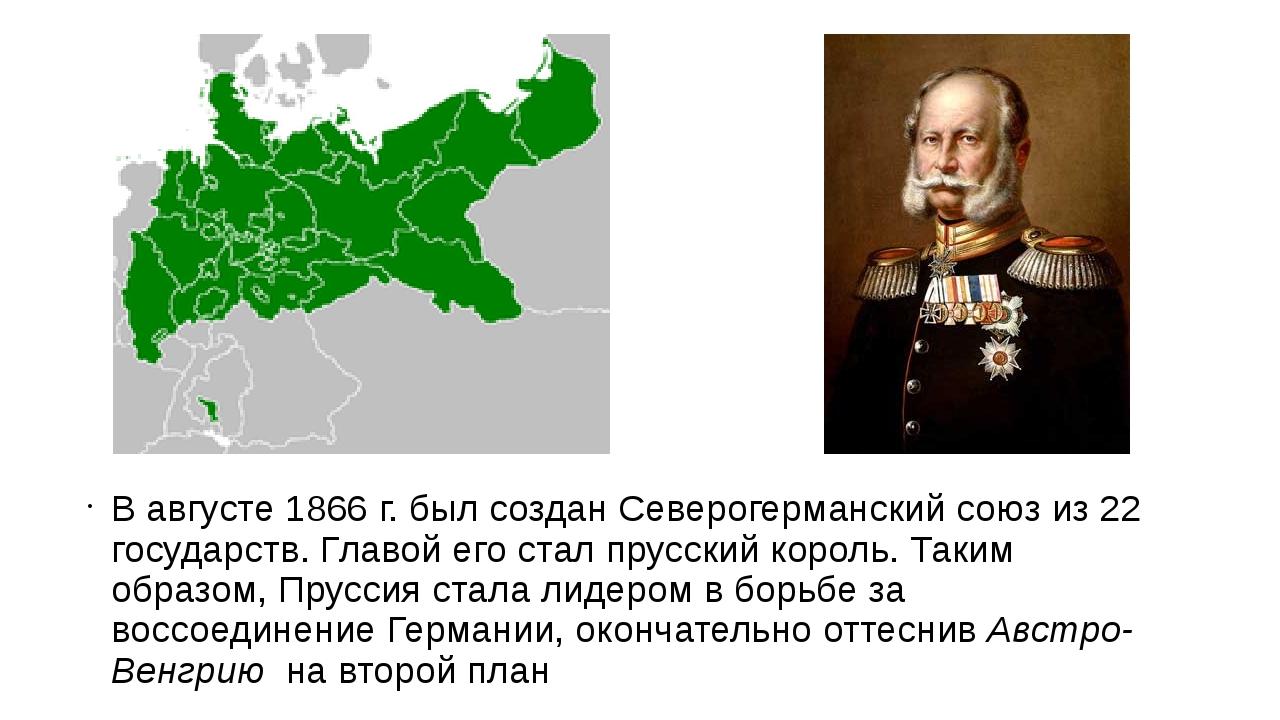 В августе 1866г. был создан Северогерманский союз из 22 государств. Главой е...