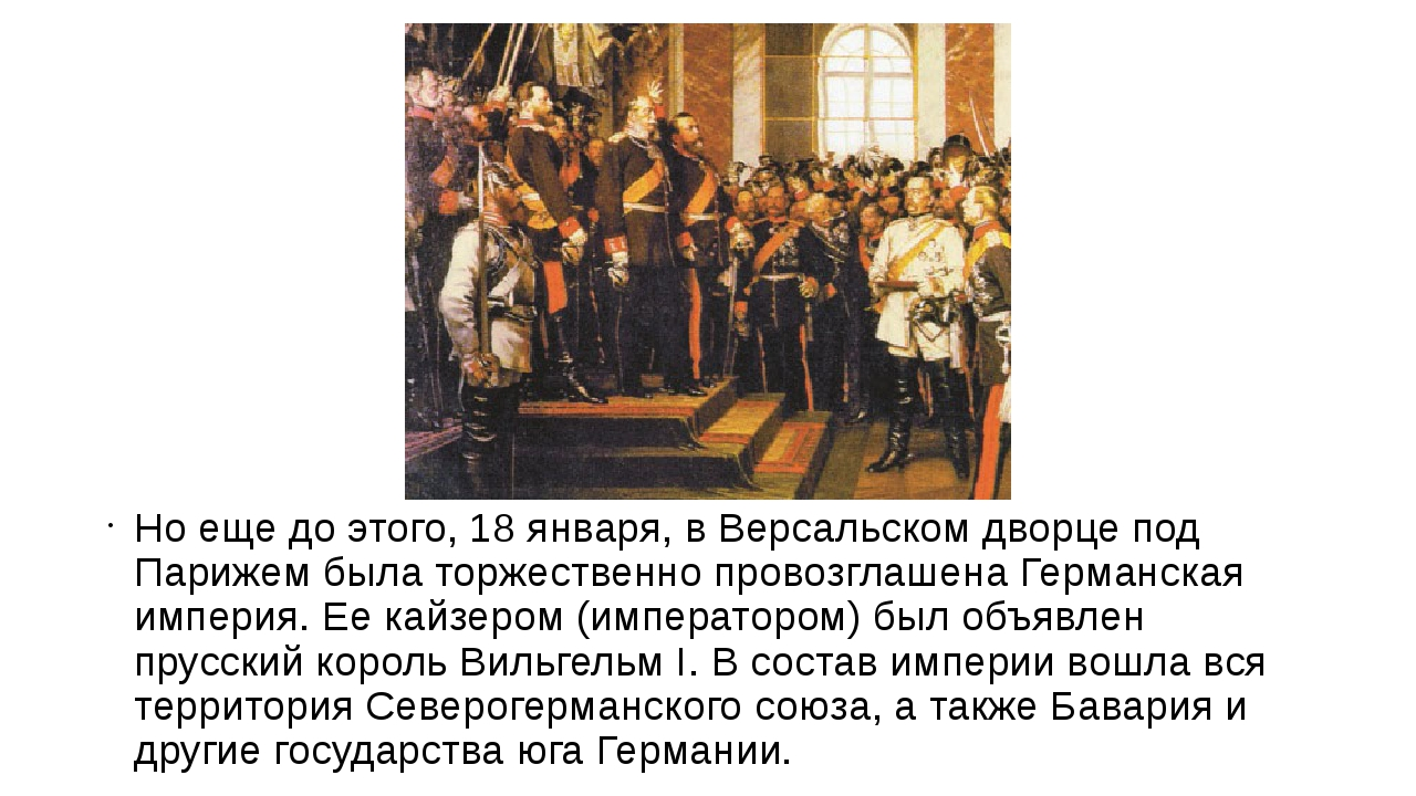 Но еще до этого, 18 января, в Версальском дворце под Парижем была торжественн...