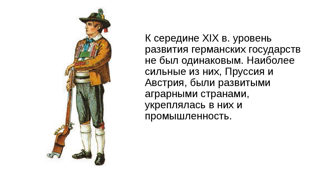 К середине XIXв. уровень развития германских государств не был одинаковым. Н...