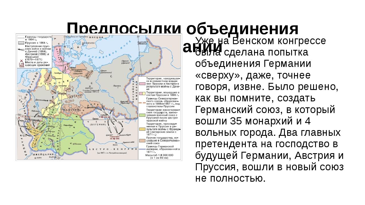 Предпосылки объединения Германии Уже на Венском конгрессе была сделана попы...