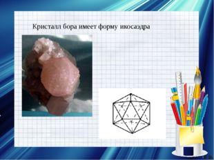 Кристалл бора имеет форму икосаэдра