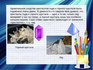 Удивительное сходство кристаллов льда и горного хрусталя было подмечено очень