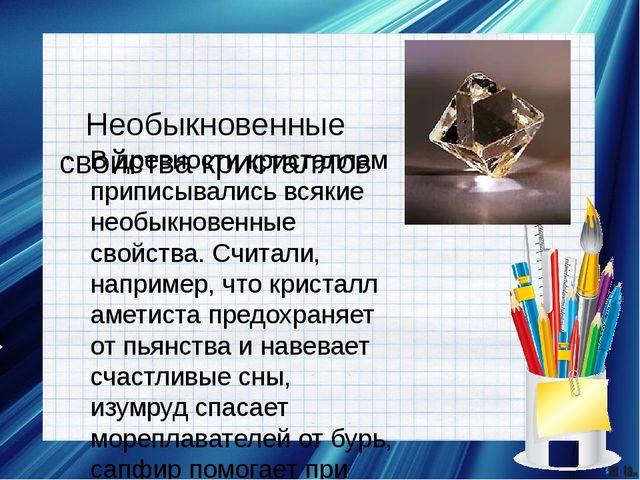 Необыкновенные свойства кристаллов В древности кристаллам приписывались всяки...