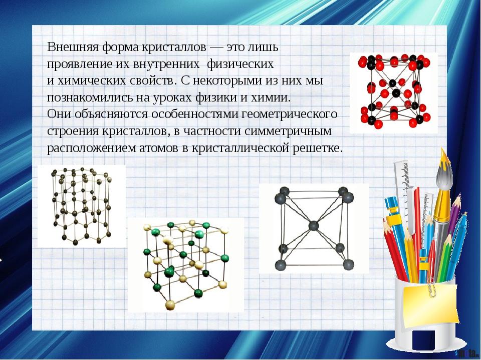 Внешняя форма кристаллов — это лишь проявление их внутренних физических и хи...