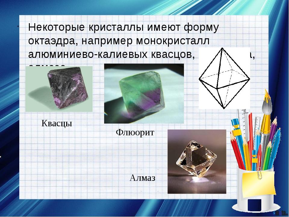 Некоторые кристаллы имеют форму октаэдра, например монокристалл алюминиево-ка...