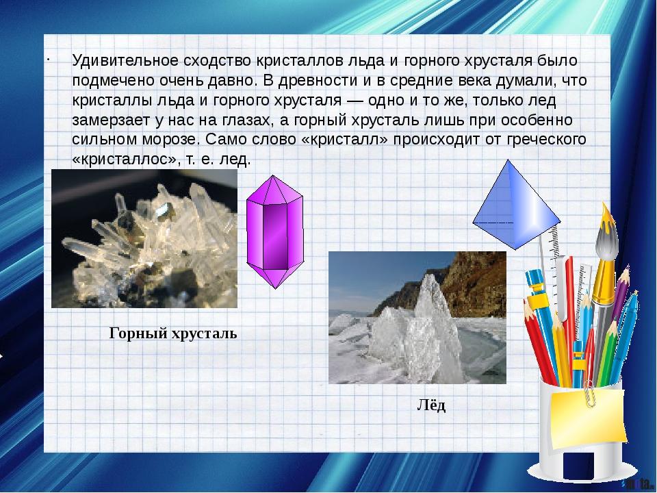 Удивительное сходство кристаллов льда и горного хрусталя было подмечено очень...