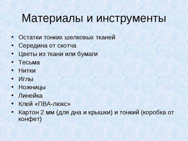 Материалы и инструменты Остатки тонких шелковых тканей Середина от скотча Цве...
