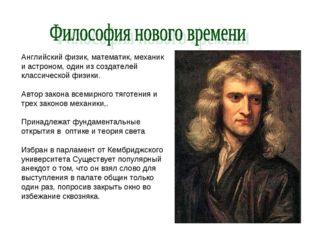 Английский физик, математик, механик и астроном, один из создателей классичес