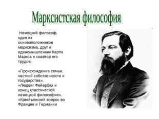 Немецкий философ, один из основоположников марксизма, друг и единомышленник
