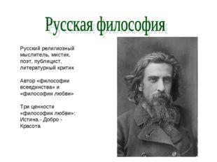 Русский религиозный мыслитель, мистик, поэт, публицист, литературный критик А
