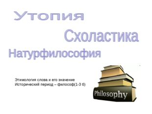 Этимология слова и его значение Исторический период – философ(1-3 б)