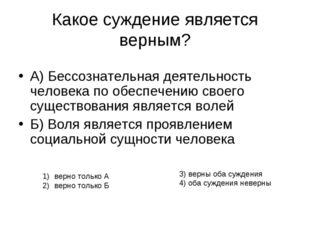 Какое суждение является верным? А) Бессознательная деятельность человека по о