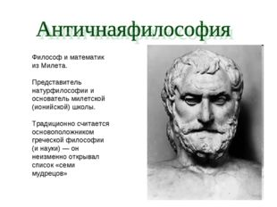 Философ и математик из Милета. Представитель натурфилософии и основатель миле