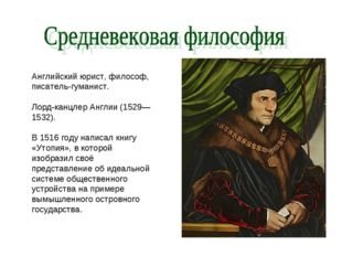 Английский юрист, философ, писатель-гуманист. Лорд-канцлер Англии (1529—1532)