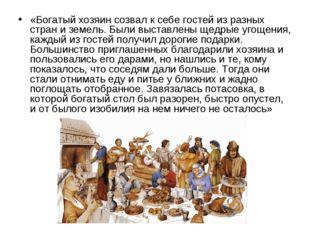 «Богатый хозяин созвал к себе гостей из разных стран и земель. Были выставлен