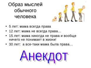 Образ мыслей обычного человека 5 лет: мама всегда права 12 лет: мама не всегд