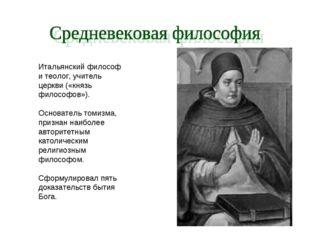 Итальянский философ и теолог, учитель церкви («князь философов»). Основатель